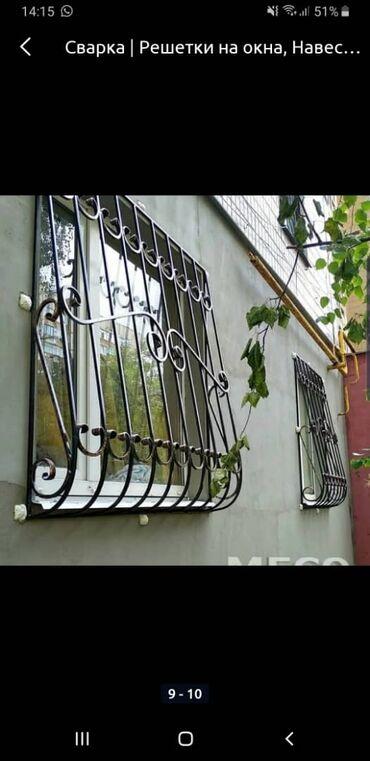 Сварка - Кыргызстан: Сварка | Решетки на окна, Козырьки, Перила, Заборы, оградки