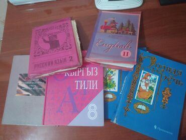 odejalo 200 210 в Кыргызстан: Продаю книги каждую за 200 все в отличном состоянии