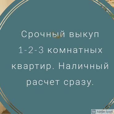 видеокоммутаторы 1 в Кыргызстан: Срочно куплю 1-2-3х комнатную квартиру с ремонтом или ПСО. Наличный