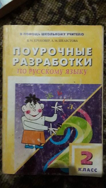 1 книга 50 сом. много доп. материала к урокам в Бишкек