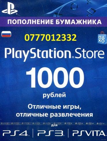 Карты PlayStation Network 1000 руб пополнение для покупки игр в PSN в Бишкек