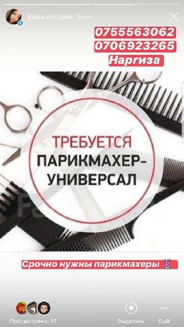 требуется охранник в бишкеке в Кыргызстан: Парикмахер Универсал. Процент. Пишпек