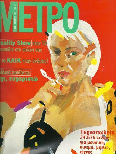 """Πωλούνται 40 τεύχη παλαιού περιοδικού """"ΜΕΤΡΟ"""" σε αρίστη κατάσταση"""