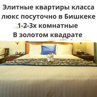 аренда дом на колесах в Кыргызстан: Однокомнатная квартира в новом доме сдается посуточно и по часам. В кв