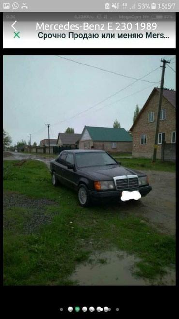 Mercedes-Benz E 300 1990 в Бишкек