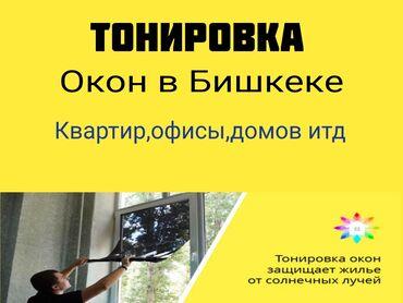 Тонировка окон БишкекОфис,квартир,дома и балконыОсновные преимущества