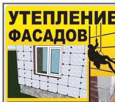 Утеплениe стeн. в Бишкек