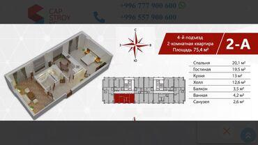 chajnyj serviz na 15 predmetov в Кыргызстан: Продается квартира: 2 комнаты, 77 кв. м