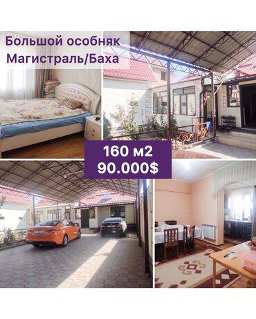 10779 объявлений: 160 кв. м, 4 комнаты, Утепленный, Бронированные двери, Видеонаблюдение