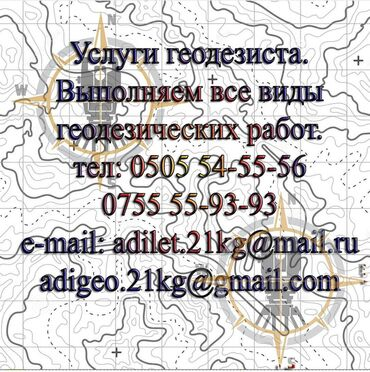 Работа на вынос - Кыргызстан: Выполнение всех видов геодезических работ. (Топографическая съёмка