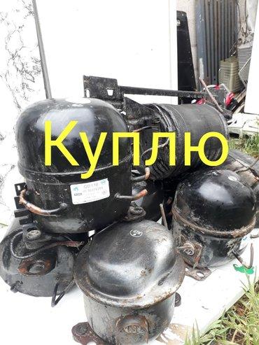 мотор-холодильника-цена в Кыргызстан: Холодильник