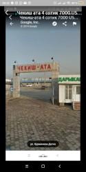 Продажа земельных участков в Кыргызстан: Продам 4 соток Для строительства от собственника