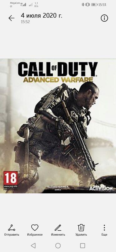 Куплю диск Call of Duty: adwanced warfare