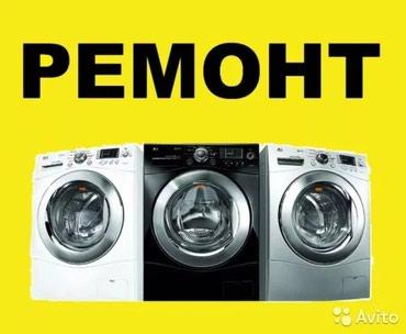 Ремонт стиральных машин!!! в Бишкек