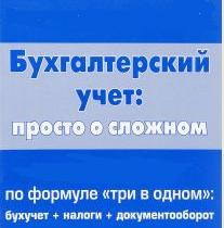 Курс бухучета, включает в себя в Бишкек