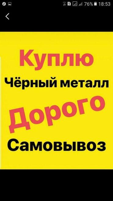 Другое в Беловодское: Приём чёрный метал дорого Самовызов любой момент Круглосуточно