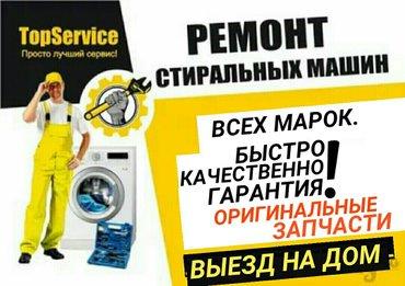 Ремонт стиральных машин в Душанбе  +992 915 06 00 06 в Душанбе