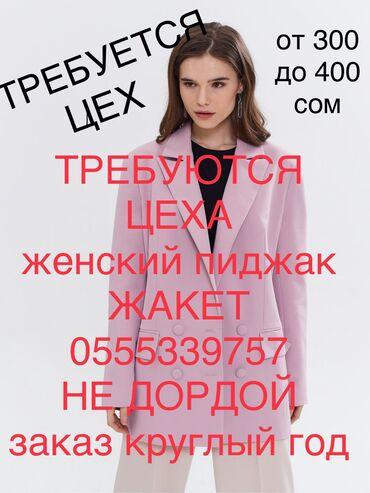 шифер пластиковый цена в бишкеке в Кыргызстан: Требуется цех который качественно шьёт женские пиджаки, жакетыдля