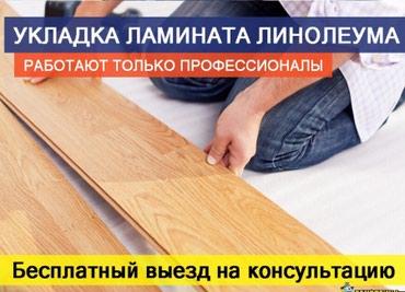 Укладка линолеума и ламината в Бишкек