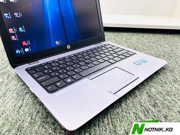 Компьютеры, ноутбуки и планшеты в Бишкек: Компактный лёгкийУльтрабук HP-модель-Elite Book 820-процессор-core