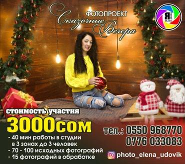 ФОТОСЕССИЯ в Бишкек