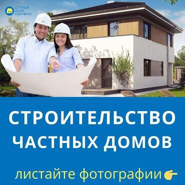 частный дом бишкек в Кыргызстан: Строим частные дома в БишкекеПод самоотделку (псо) и под ключ с