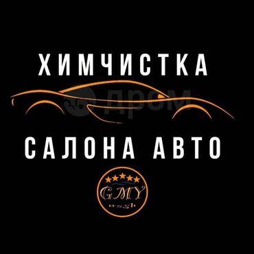 Услуги - Кыргызстан: Автомойка | Химчистка, Детейлинг, предпродажная подготовка