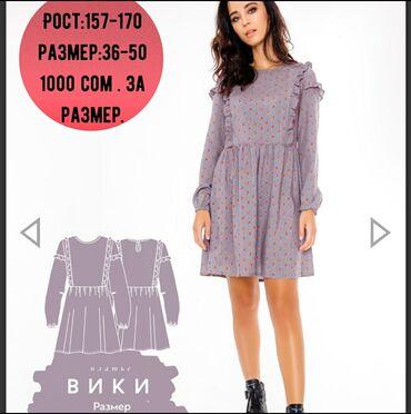 Лекало бишкек - Кыргызстан: Купи лекало платье Вики ! Над ним работали опытные дизайнеры. Посадка