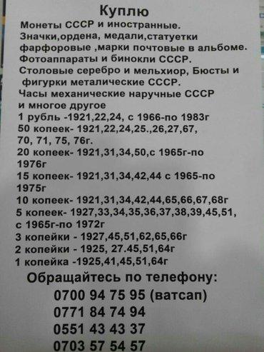 Скупка антиквариата. Юбилейные рубли кроме 20;30лет победы ,50лет октя в Бишкек