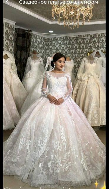 Свадебное платье со шлейфом в Кара-Балта