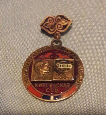 Продаю редкий знак,Киргизской ССР!RRR