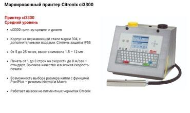 Маркировочный принтер Citronix ci3300 в Бишкек