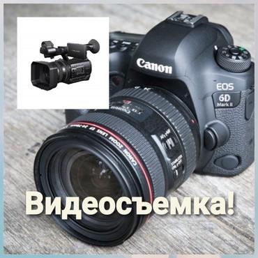 Видео и фото услуги#в#ви#вид#виде#видеоВВиВидВидеВидеоВ ви вид виде