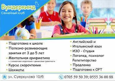 """семейный клуб """"вундеркинд"""" предлагает услуги: подготовка к школе, в Бишкек"""
