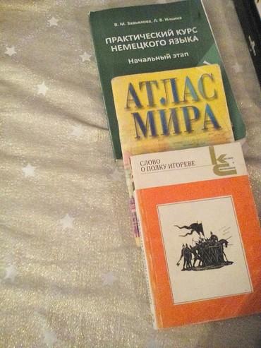 atlas mira - Azərbaycan: Kurs nemeckogo yazıka.atlas mıra. Slovo o polku ıgoreve. Vse vmeste 3m