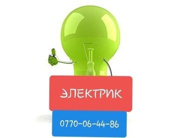 Другая автоэлектроника - Кыргызстан: ЗАРЯДНЫЕ И ПУСКОВЫЕ УСТРОЙСТВА ДЛЯ АВТО И ЭЛЕКТРОПОГРУЗЧИКОВ!РЕМОНТ И