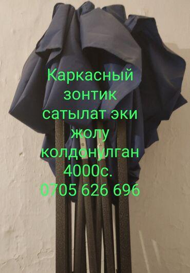 Личные вещи - Нарын: Каркасный зонтик. Нарын шаары