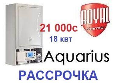 газовые котлы тансу отзывы в Кыргызстан: Котел газовый 18 квт (мс) aquarius (royal thermo) котел газовый нас