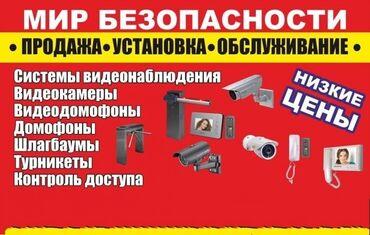 платье футляр на выпускной в Кыргызстан: Установка Видео наблюдения,Ремонт видео наблюдения,Установка камер