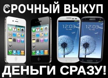 Срочный выкуп смартфона .Дорого в Бишкек