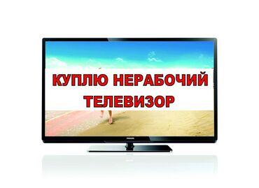 hp x20 led в Кыргызстан: Куплю нерабочие телевизоры современные, старые не предлагать. Предложе