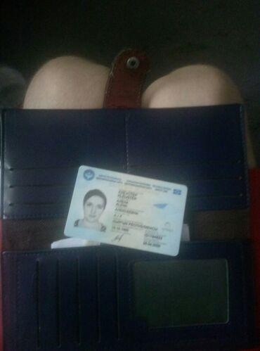 Находки, отдам даром - Кара-Балта: Нашли паспорт и кошелек. Вернём по номеру