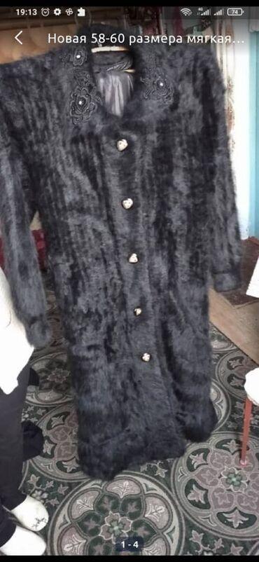 Личные вещи - Кочкор-Ата: Длинное пальто в пол очень теплое новое не разу не одевали возможен