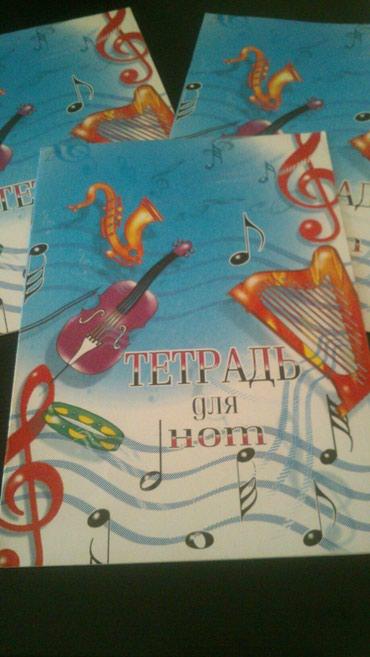 держатель для нот в Азербайджан: Тетрадь для нот. Чтобы посмотреть мои объявления,нажмите на имя
