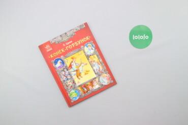 """Книга """"Конёк-горбунок"""" П. Ершов    Палітурка: тверда Мова: російська В"""