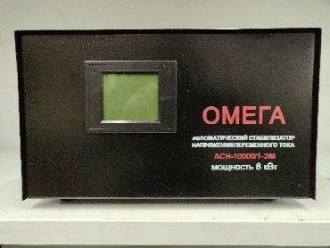 стабилизаторы напряжения volter в Кыргызстан: Стабилизатор напряжения ОМЕГА АСН-10000/1-ЭМ• Модель___АСН-10000/1-ЭМ•