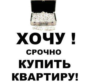 50a3ebdef7e5f Срочно куплю квартиру 1ком или 2ком с за 27000 KGS в Бишкеке: Куплю ...