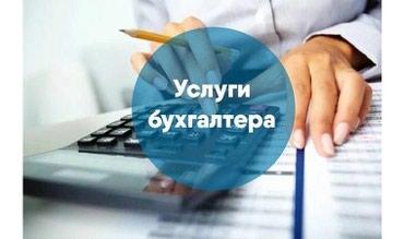 Постановка и ведение бухучета, отчёты в Бишкек