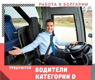Работа водитель в Болгарии категории D(перевозка пассажиров) Контракт