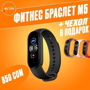 микрокредит без справки о доходах бишкек in Кыргызстан | XIAOMI: Фитнес браслет М5Функции:Мониторинг частоты сердечных